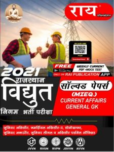 Rai Vidhut Nigam Exam For Rajasthan (JVVN, RVUN, RVPN, JDVVN, AVVN) Latest 2021 Edition