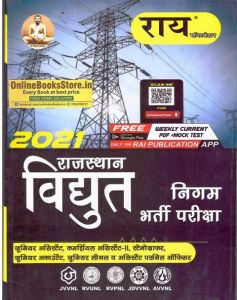 Rai Vidhut Nigam Exam For Rajasthan (JVVN, RVUN, RVPN, JDVVN, AVVN) Latest Edition 2021