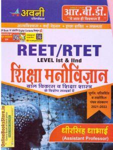 RBD Child Development and Pedagogy (शिक्षा मनोविज्ञान बाल विकास एवं शिक्षा शास्त्र) By Dheersingh Dhabhai Level 1st and 2nd Reet Examination Latest Edition 2021