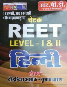 RBD HIndi By Dr. Indira Ashok,Subash Charan and Praveen Bhariya चेटक  for Reet Level 1st & 2nd 2021 Edition Exam
