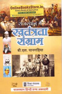 RHGA Freedom Struggle In Rajasthan (Rajasthan Me Svatantrata Sangram) 33th Edition 2020 By B.L. Pangadiya