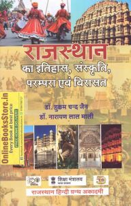 RHGA History of Rajasthan,Culture,Tradition And Heritage (Rajasthan Ka Itihas,Sanskriti,Parmpara Evam Virasat) 29th 2021 Edition By Dr. Hukam Chand Jain and Dr. Narayan Lal Mali Useful For RAS and Other Competitive Examination
