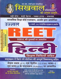 Sikhwal Hindi With Teaching Mathods For Reet Level 1st and Level 2nd By V.K Vaishnav ,Ganesh Kumawat and Vandna Joshi for REET Level 1st and 2nd Latest Edition 2021