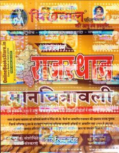 Sikhwal Rajasthan Manchitrawali/राजस्थान मानचित्रावली Updated 10th 2021 Edition By N.M. Sharma and Vandna Joshi Useful For Rajasthan Related All Competitive Examination