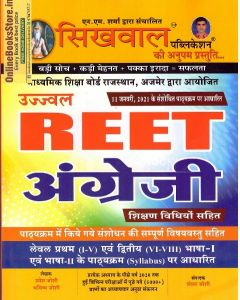 Sikhwal Ujjwal Reet English with Teaching Methods (Sikshan Vidya ) for Level 1st and Level 2nd by Umesh joshi and Bhivsya Joshi Latest Edition 2021