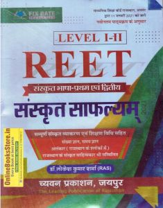 Sugam Sanskrit Safalyam /संस्कृत साफल्यम् By Lokesh Kumar Sharma 2021 Edition For Reet Level 1st and Level 2nd