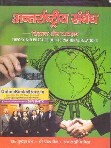 Theory and Practise of Internatioal Relations (Antrastriya samband sidhand or veyvahr ) by Dr. Pushpendra Pant,Shree Pal Jain,Dr. Rakshi Panchola