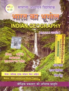 Vani Geography Of India (Bharat Ka Bhugol) Latest Edition Based On NCERT By S.K. Ojha With Last 28 Years ChapterWise Solved Papers Useful For Civil Services Exam