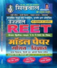 Sikhwal Reet Level 2 Maths and Science Model Test paper
