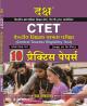 Daksh CTET Level 1st 10 Practise Papers