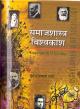 Encyclopaedia of Sociology (Samaj shastra vishwakosh) by Dr. Virendra Praksah Sharma