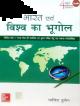 TMH India and World Geography (Bharat Evam Vishw Ka Bhugol) 4th Edition By Majid Husain Useful For Civil and UPSC Examination