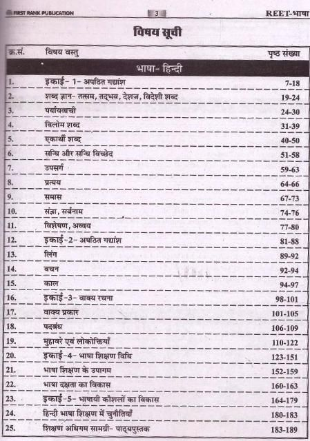 Buy First Rank Hindi English Sanskrit For Reet Level 2nd By Garima Reward And B L Reward At Onlinebooksstore In